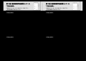 小学校【個人新聞】出品票