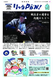 【PDFダウンロード】平和学習特別号 りゅうPoN! ※7月15日まで公開