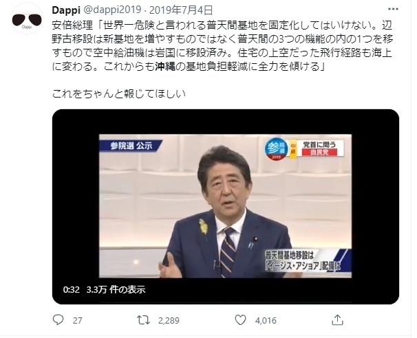 立民議員「Dappi」ツイート会社を提訴 沖縄でも誤情報 得意先に「自民」
