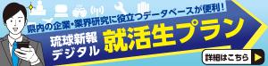 琉球新報デジタル就活生プラン
