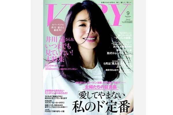 井川遥が very 表紙モデルを卒業 起用から10年目の決断 琉球新報
