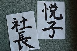 沖縄の女性社長 一番多いのはこの名前!データから見る「女性社長」