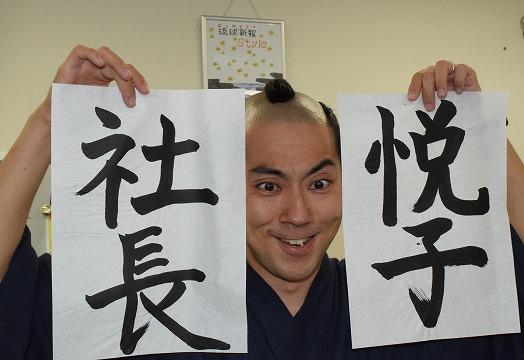 【動画】女性社長を語る 木曜のまげひらNEWSでGO!!