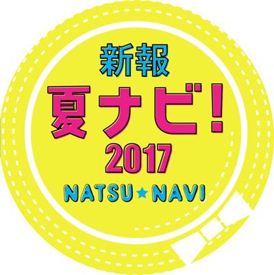 新報夏ナビ2017