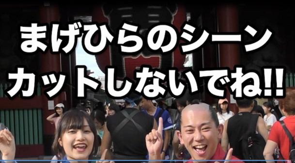 ちょんまげと浅草第一弾 Bond japan 木曜のまげひらNEWSでGO!!