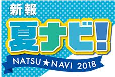 新報夏ナビ!2018