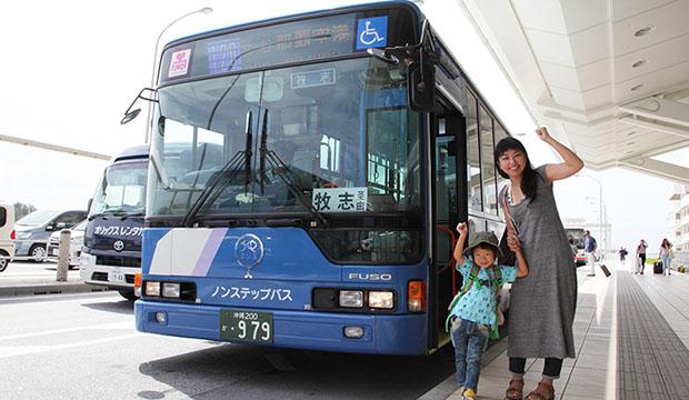 沖縄を制するのは…!? メリットだらけのバス移動、乗らなきゃもったいない ☆えくぼママの沖縄子育て☆