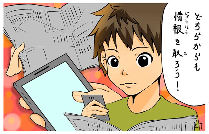 琉球新報「メディアを簡単に信じるな。人間が作っている以上、ねつ造することもある」