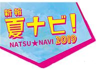 新報夏ナビ!2019