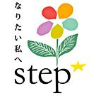 step☆なりたい私へ