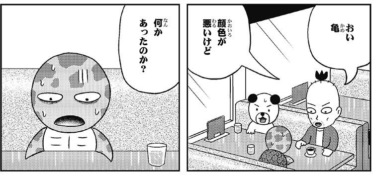 漫画・ハマとんど~「聞こえる幻聴」 - 琉球新報Style - 沖縄の毎日を ...