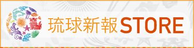 琉球新報STORE