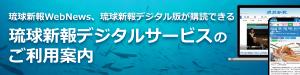 琉球新報デジタルサービスのご利用案内