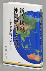 新時代の沖縄経済と交易―TPP時代の中で』宮城弘岩著 - 琉球新報 ...