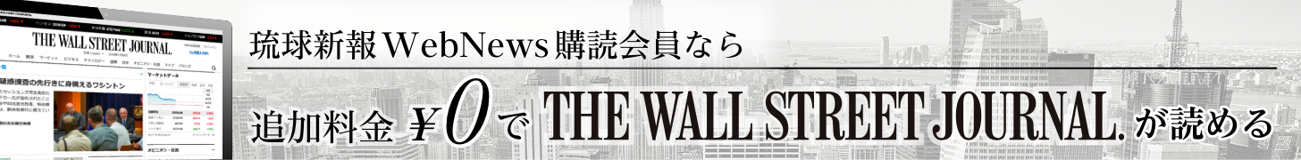 琉球新報  X THE WALL STREET JOURNAL